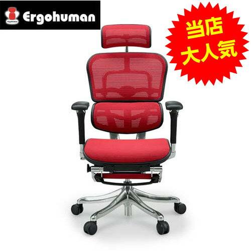 【ポイント10倍】オフィスチェア 「エルゴヒューマンプロ オットマン」 3D レッド EHP-LPL KMD-32RD【代引不可】【送料無料(一部地域除く)】