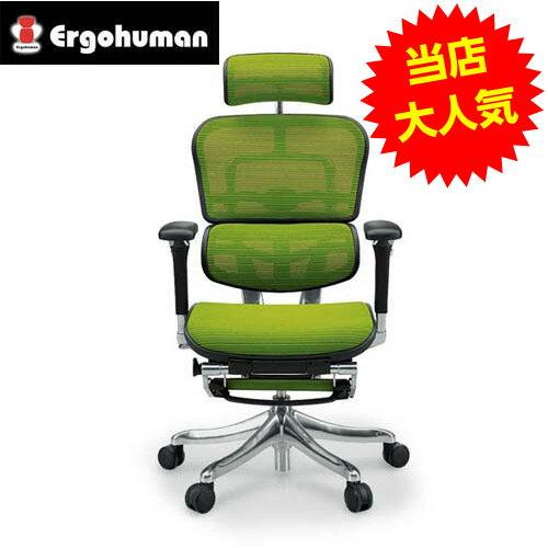 【ポイント10倍】オフィスチェア「エルゴヒューマンプロ オットマン」3D グリーン EHP-LPL KMD-34GRN【代引不可】【送料無料(一部地域除く)】