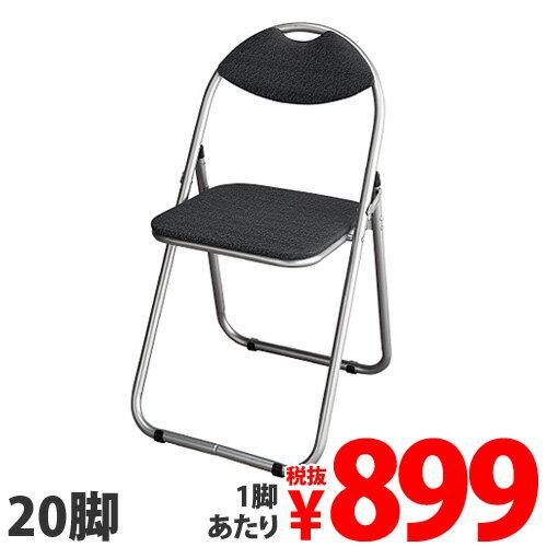 GRATES 折りたたみパイプ椅子 20脚セット [ 業務用 まとめ買い 折り畳み パイプ椅子 パイプイス オリジナル ]