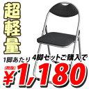 【ポイント10倍】折りたたみパイプ椅子 4脚セットパイプ 椅子 イス いす パイプ椅子【送料無料(一部地域除く)】