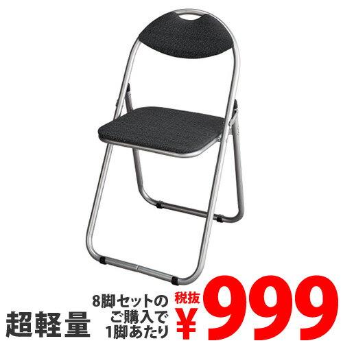 折りたたみパイプ椅子 8脚セット キラットオリジナル【送料無料(一部地域除く)】