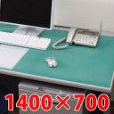 デスクマット・光学式マウス対応 1400×700