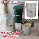 【日本製】OBAKETSU(オバケツ) ライスストッカー5kg RS5A(取っ手付き・二重ふた・)シルバー