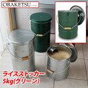 【日本製】OBAKETSU(オバケツ) ライスストッカー5kg RS5G(取っ手付き・二重ふた・)グリーン