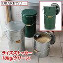 【日本製】OBAKETSU(オバケツ) ライスストッカー10kg RS10G(取っ手付き・二重ふた・)グリーン