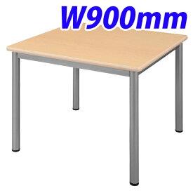 ミーティングテーブル W900×D900(ナチュラル) TL9090-NN【代引不可】【送料無料(一部地域除く)】
