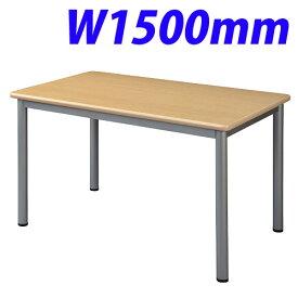 ミーティングテーブル W1500×D900(ナチュラル) TL1590-NN【代引不可】【送料無料(一部地域除く)】