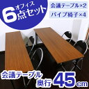 【会議セット450(4人用)】パイプ椅子4脚&会議テーブル (1800×450mm) 2台【送料無料(一部地域除く)】