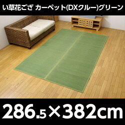 い草花ござカーペット『DXクルー』グリーン本間6畳(約286.5×382cm)【代引不可】【送料無料(一部地域除く)】