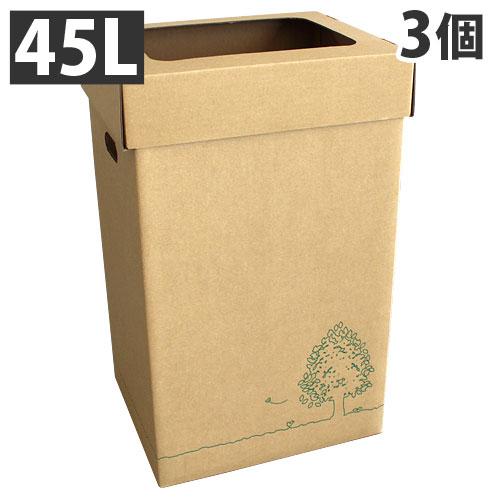 【法人様限定】 GRATES ダストボックス ダンボールゴミ箱 45L 3個組 段ボール 簡易ゴミ箱