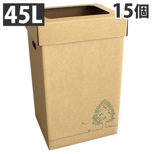 【法人様限定】 GRATES ダストボックス ダンボールゴミ箱 45L 3個×5セット 段ボール 簡易ゴミ箱 【送料無料(一部地域除く)】
