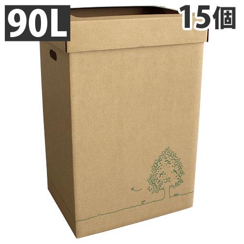 【法人様限定】 GRATES ダストボックス ダンボールゴミ箱 90L 3個×5セット 段ボール 簡易ゴミ箱 【送料無料(一部地域除く)】