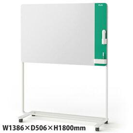 プラス CREA 脚付 クリーンボード 電動イレーザー付属タイプ W1386×D506×H1800mm グリーン CLB-1209EM-GR 【代引不可】【送料無料(一部地域除く)】