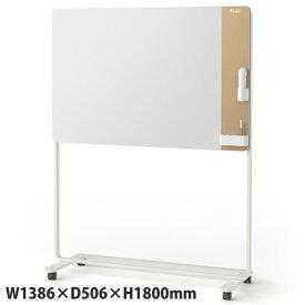 プラス CREA 脚付 クリーンボード 電動イレーザー付属タイプ W1386×D506×H1800mm ベージュ CLB-1209EM-BE 【代引不可】【送料無料(一部地域除く)】