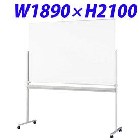 ライオン事務器 ホワイトボード W1890×D620×H2100mm SR-46SN 419-93 【代引不可】【送料無料(一部地域除く)】