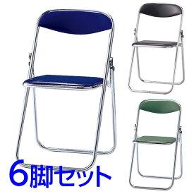 サンケイ 折りたたみ椅子 パイプイス スチール脚 クロームメッキ コンパクト収納 ビニールシート張り 同色6脚セット CF104-CX 【代引不可】【送料無料(一部地域除く)】