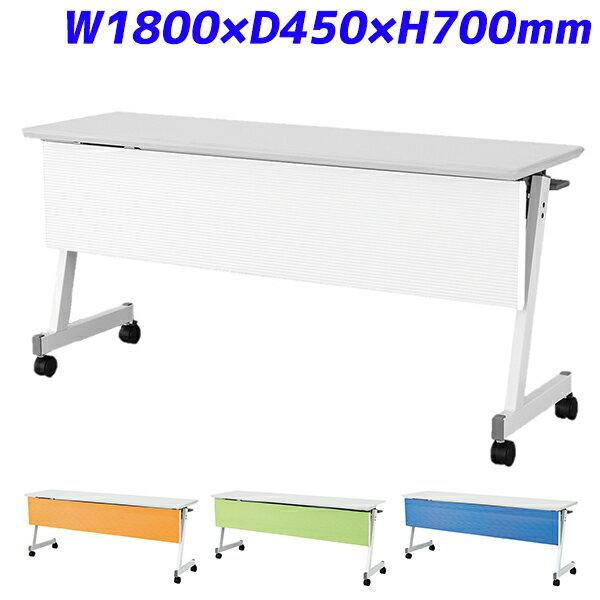 アイリスチトセ フォールディングテーブル 跳ね上げ式会議テーブル カラー幕板 スタンダードスタッキングタイプ W1800×D450×H700mm CFTX-ZW1845P【代引不可】【送料無料(一部地域除く)】