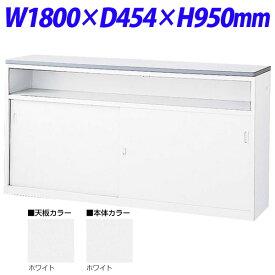 生興 NSカウンター Uタイプ(鍵付) W1800×D454×H950 NSH-18UWW (天板/本体ホワイト)【代引不可】【送料無料(一部地域除く)】