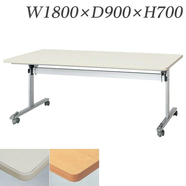 【受注生産品】生興 テーブル STL型対面式スタックテーブル W1800×D900×H700/脚間L1635 STL-1890S【代引不可】【送料無料(一部地域除く)】