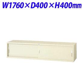 ライオン事務器 バインダー書庫 W1760×D400×H400mm アイボリー BC-1760N 455-82【代引不可】【送料無料(一部地域除く)】