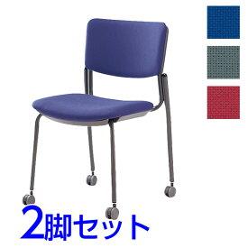 サンケイ ミーティングチェア 会議椅子 4本脚 キャスター付 粉体塗装 肘なし 布張り 同色2脚セット CM350-MYC【代引不可】【送料無料(一部地域除く)】