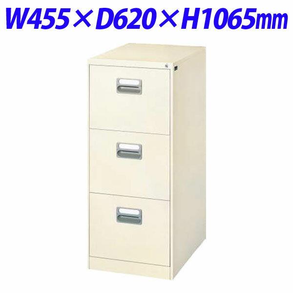ライオン事務器 ファイリングキャビネット W455×D620×H1065mm アイボリー B4-3N 451-33【代引不可】【送料無料(一部地域除く)】