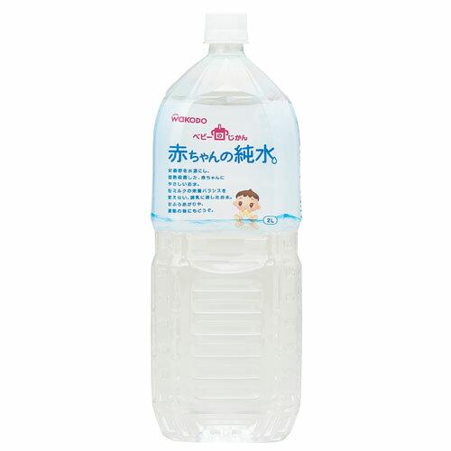 和光堂 ベビーのじかん 赤ちゃんの純水2L