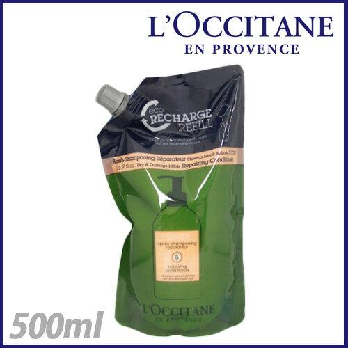 ロクシタン ファイブハーブス リペアリング コンディショナー 500ml リフィル / L'OCCITANE