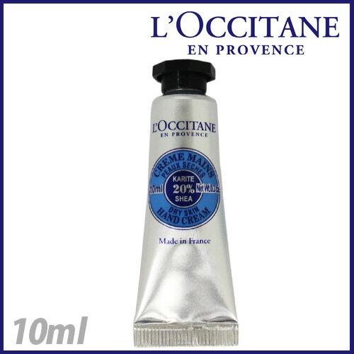 ロクシタン シア ハンドクリーム 10ml / L'OCCITANEお1人様10個限り