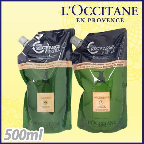 ロクシタン(L'OCCITANE) リペアリング リフィル シャンプー・コンディショナーセット 500ml 【送料無料(一部地域除く)】