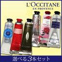 【6/27 15:00まで期間限定セール】ロクシタン ハンドクリーム よりどり3本セット / L'OCCITANE