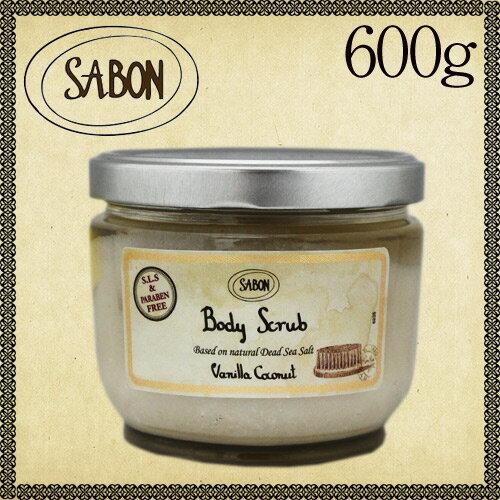 サボン ボディスクラブ バニラココナッツ 600g