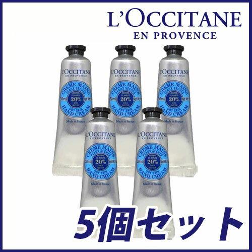ロクシタン シア ハンドクリーム 30ml 5個セット / L'OCCITANEお1人様1セット限り
