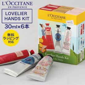 ロクシタン ラブリヤー ハンドキット 30ml×6本 / L'OCCITANE【送料無料(一部地域除く)】