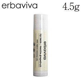 エルバビーバ (erbaviva) バニラグレープフルーツリップバーム 4.5g