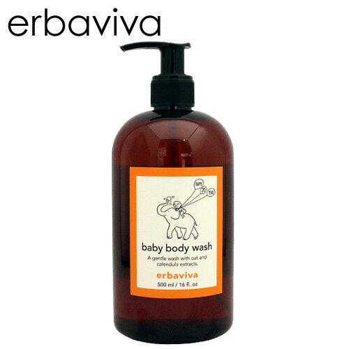 エルバビーバ (erbaviva) ベビーボディウォッシュ ジャンボサイズ 500ml