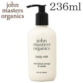 ジョンマスターオーガニック ブラッドオレンジ&バニラ ボディミルク 236ml / John Masters Organics 保湿 ボディケア ボディクリーム ボディローション
