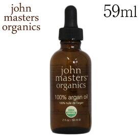 『お1人様5個限り』ジョンマスターオーガニック John Masters Organics アルガンオイル 59ml