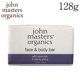 ジョンマスターオーガニック John Masters Organics ラベンダーローズゼラニウム&イランイラン ソープ 128g
