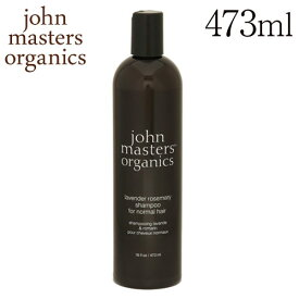 ジョンマスターオーガニック ラベンダー&ローズマリー シャンプー 473ml / John Masters Organics