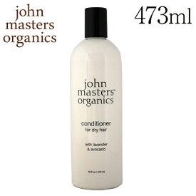 ジョンマスターオーガニック ラベンダー&アボカド インテンシブコンディショナー 473ml / John Masters Organics『送料無料(一部地域除く)』