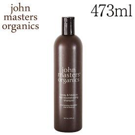 ジョンマスターオーガニック John Masters Organics ハニー&ハイビスカス ヘアシャンプー 473ml【送料無料(一部地域除く)】