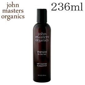 ジョンマスターオーガニック ローズマリー&ペパーミント シャンプー 236ml / John Masters Organics