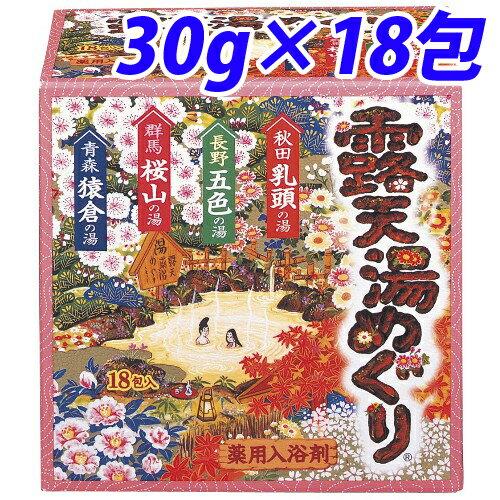 露天湯めぐり 30g×18包 【医薬部外品】