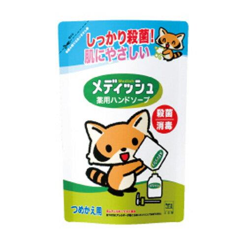 牛乳石鹸 メディッシュ 薬用ハンドソープ 詰替用 220ml