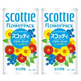 日本製紙クレシア スコッティフラワー トイレットペーパー シングル 8P96R【送料無料(一部地域除く)】