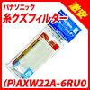 松下废线过滤器(P)AXW22A-6RU0(松下制造洗衣机用)