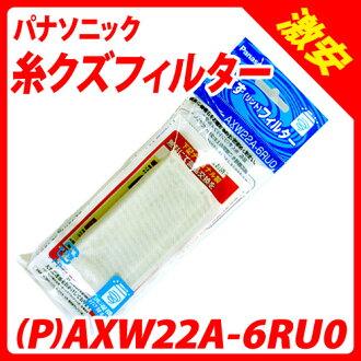 松下廢線過濾器(P)AXW22A-6RU0(松下製造洗衣機用)