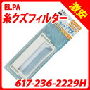 ELPA糸クズフィルター617-236-2229H(サンヨー製洗濯機用)