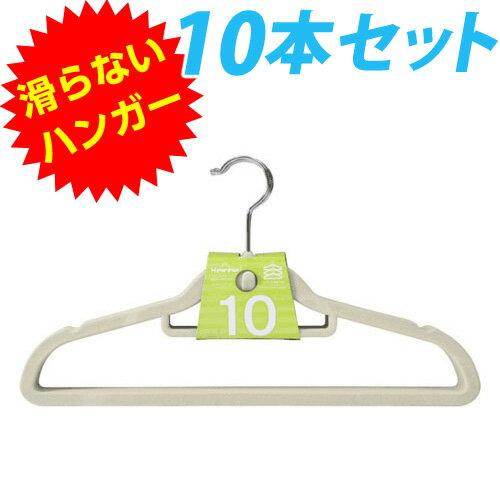 【すべらない!!】ノンスリップハンガー 10本セット アイボリー